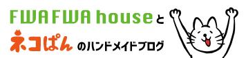 FWAFWA houseとネコぱんのハンドメイドブログ
