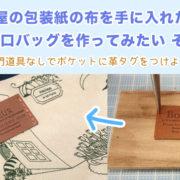 大塚屋の包装紙の布を手に入れたからがま口バッグを作ってみたい その3