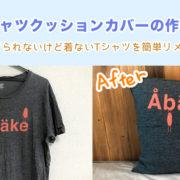 Tシャツクッションカバーの作り方